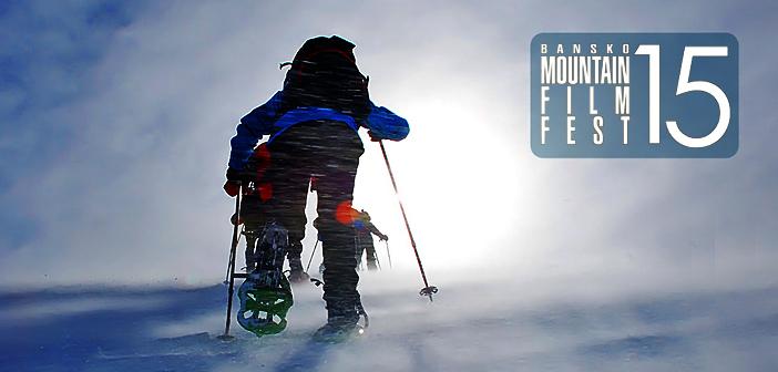 bansko mountain film fest 2015